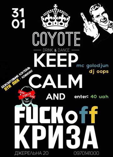 Keep calm and fuck off криза
