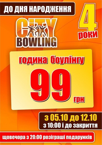 Боулінг city bowling