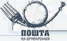 Ресторан «Пошта на Друкарській»