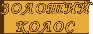 Ресторан «Золотий колос»