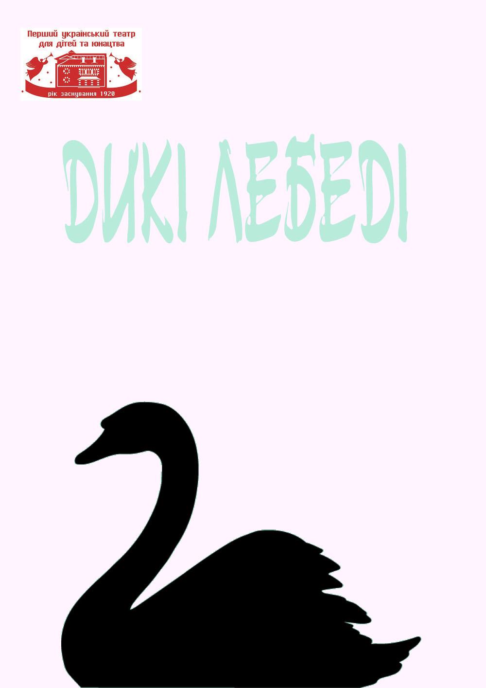 Вистава «Дикі лебеді» (7+)