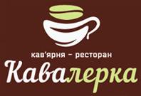 Кафе «Кавалерка»