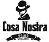 Ресторан «Cosa Nostra»