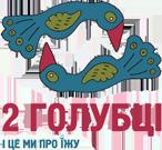 Ресторан «Два голубца»