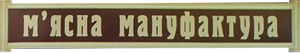 Магазин «М'ясна мануфактура»