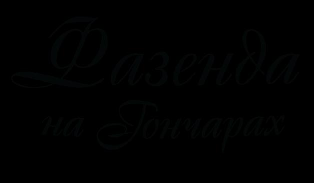 Банкетний зал «Фазенда на Гончарах»