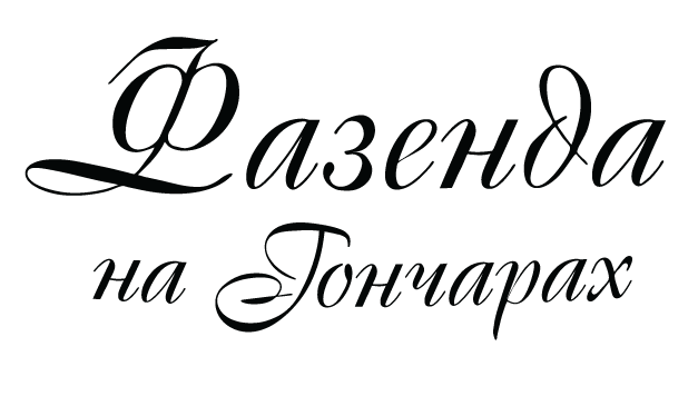 Готель «Фазенда на Гончарах»