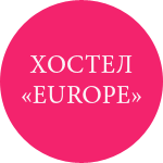Хостел «EUROPE»
