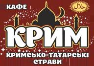 Krym Cafe