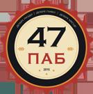 47 ПАБ
