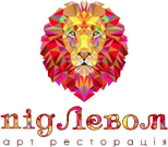 Арт-ресторация «Под львом»