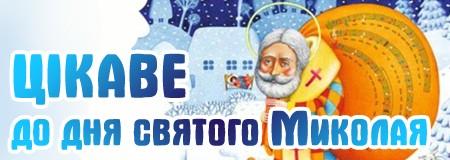 St. Nicholas Day in Lviv — 2016