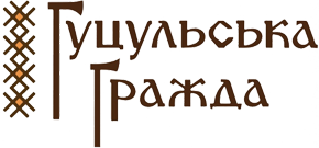 Банкетный зал «Гуцульская Гражда»
