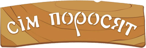 Ресторан-музей «Сім поросят»
