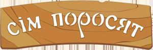 Ресторан-музей «Семь Поросят»