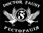 Ресторан «Доктор Фауст»