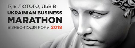 Ukrainian Business Marathon 2018