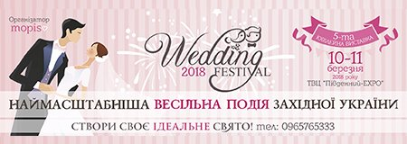 Lviv Wedding Festival - 2018