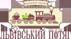 Кафе-бистро «Львивськый потяг»