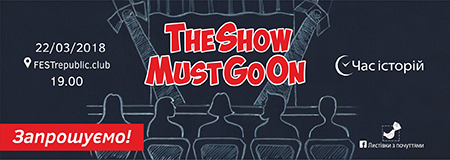 «The show must go on». Час історій з Іриною Снітинською
