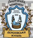 Санаторный Комплекс «Деренивская Купель»
