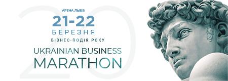 Ukrainian Business Marathon 2020 у Львові  - глянь на свій бізнес по-новому